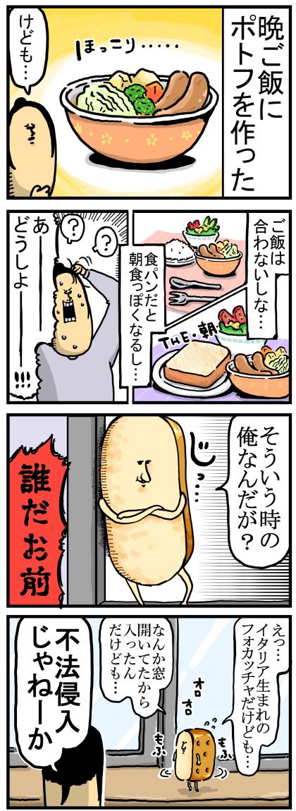 フォカッチャ5話-1
