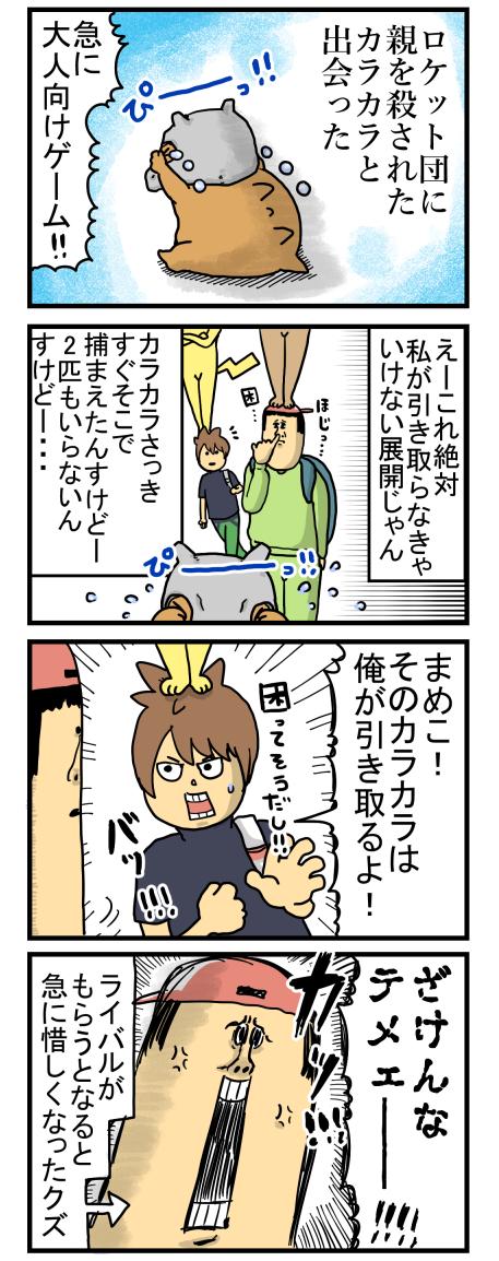 ポケモン4-1