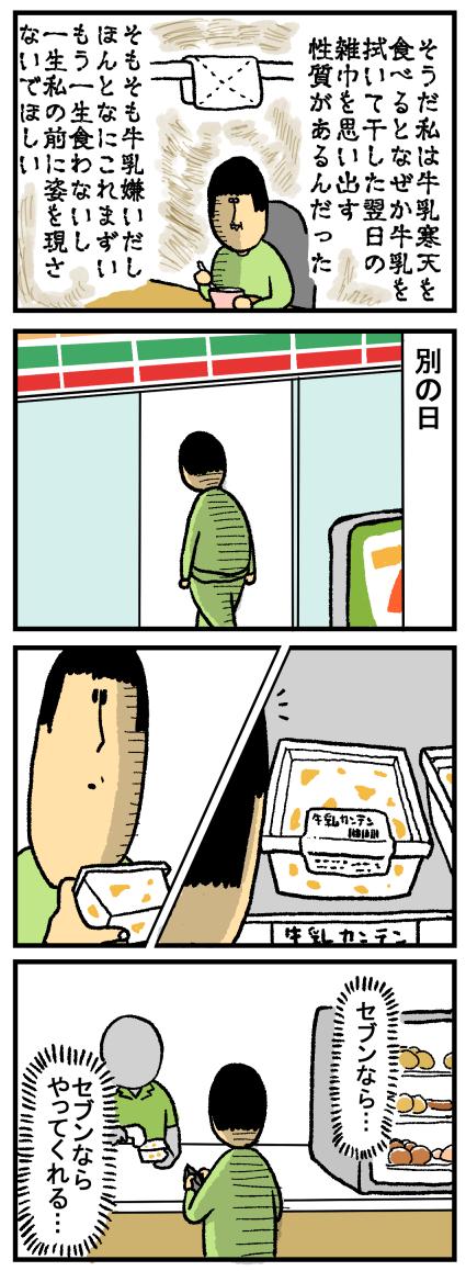 牛乳寒天-1
