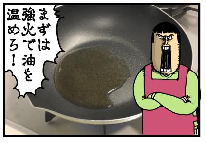 レシピ4-3