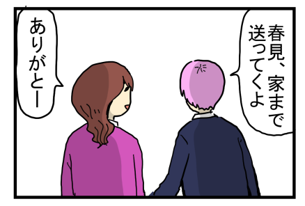 はじこい3-3