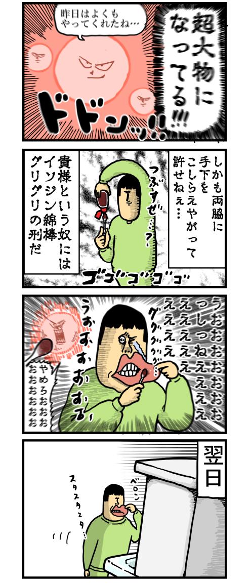 イソジン 口内炎