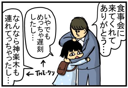 花のち晴れ感想3-1