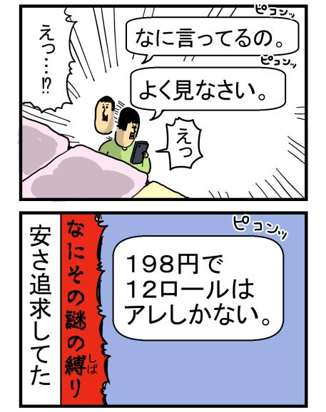 新252-3