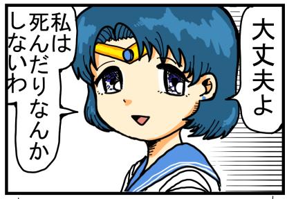 セーラームーンあみちゃん19