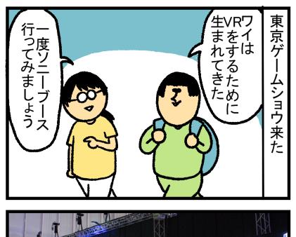 TGS(VR)