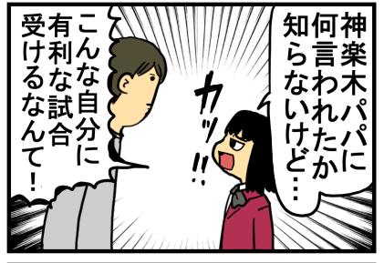 花のち晴れ感想4-9