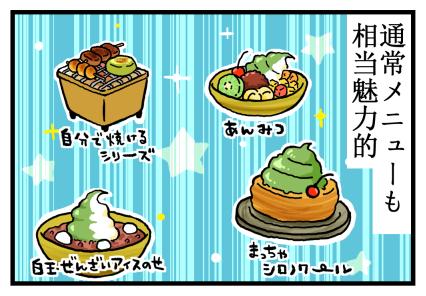 おかげ庵-3