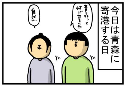 青森①-11