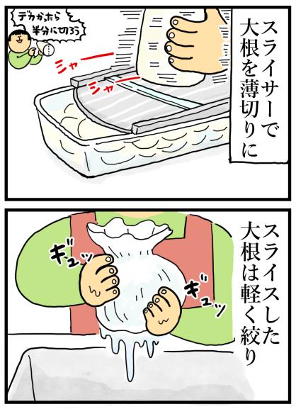 あーママレシピ2-4