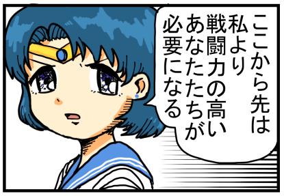 セーラームーンあみちゃん17