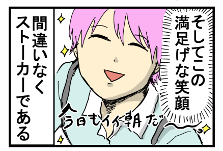 はじこい3-6