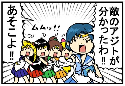 セーラームーンあみちゃん12