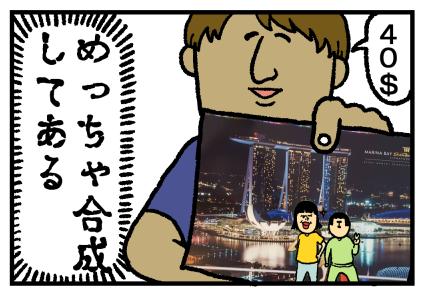 シンガポール2日目34