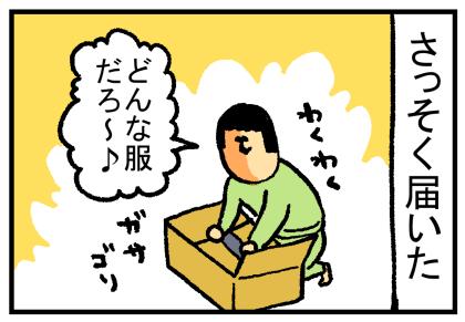 服レンタル1-7