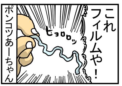 369-3