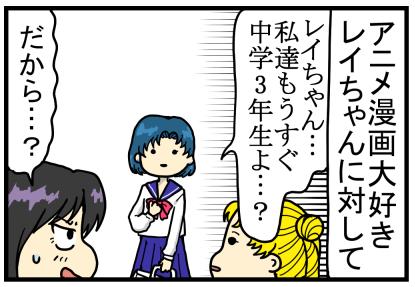 セーラームーンあみちゃん8
