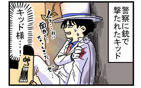 コナン紺青の拳9