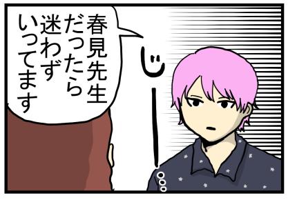 はじこい2-7