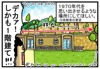 レンタルハウスを大改造4