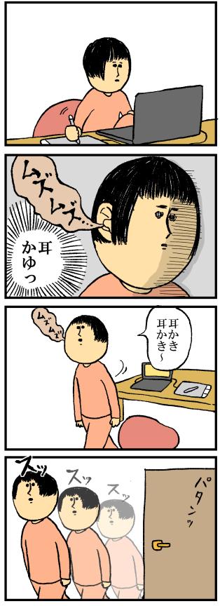 58耳かゆ