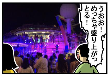 船最終日後編26