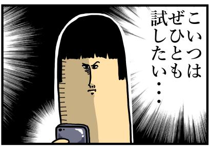 リプライセル2