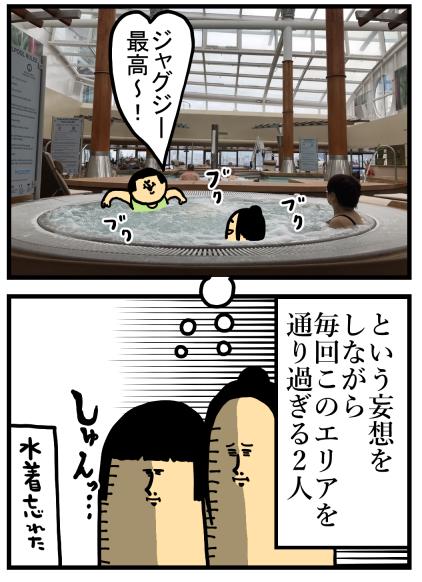 船の中④-9