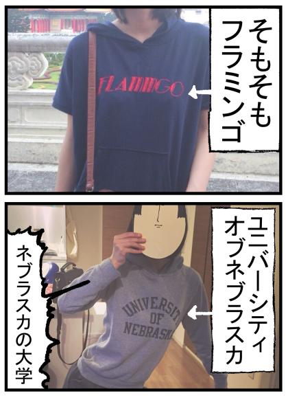 服レンタル1-2