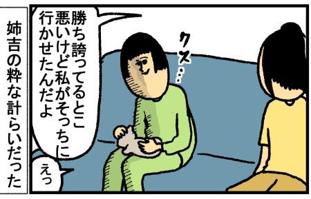 379-2