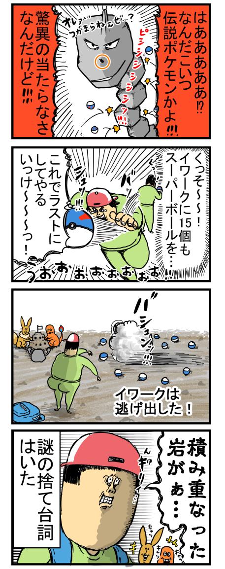 ピカブイ3-2
