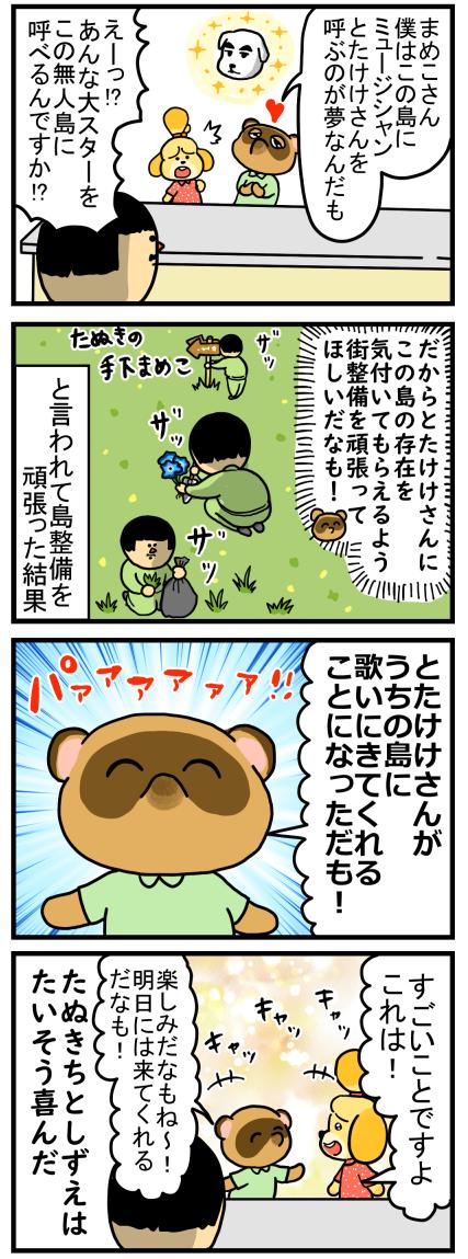 どうぶつの森12-1
