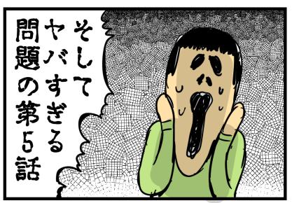 花のち晴れ感想5