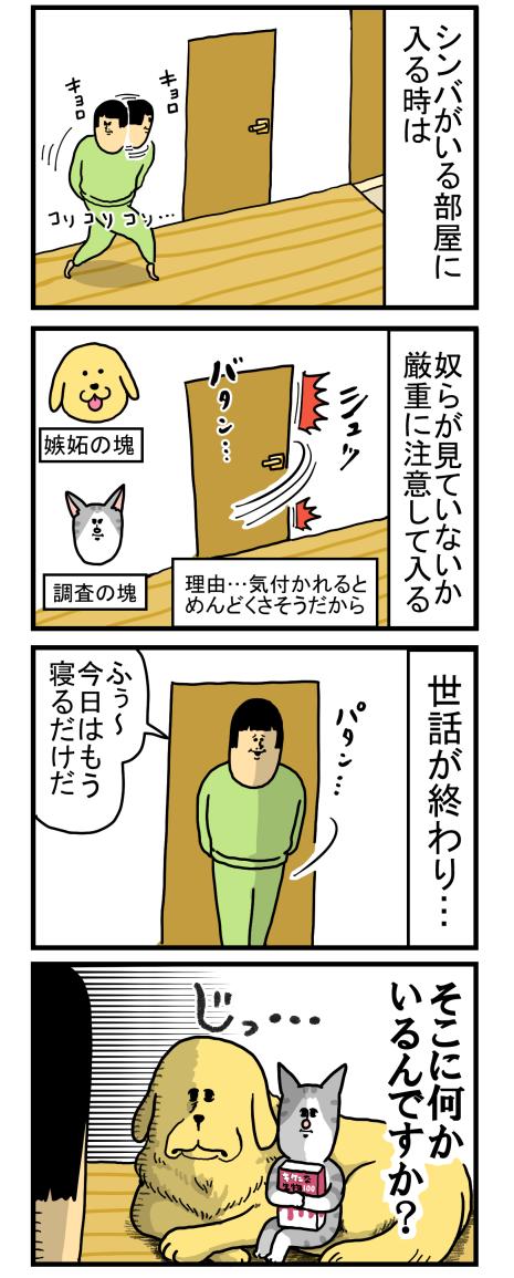 捨て猫5-1