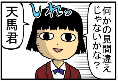 花のち晴れ感想3-18