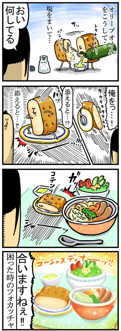 フォカッチャ5話-2