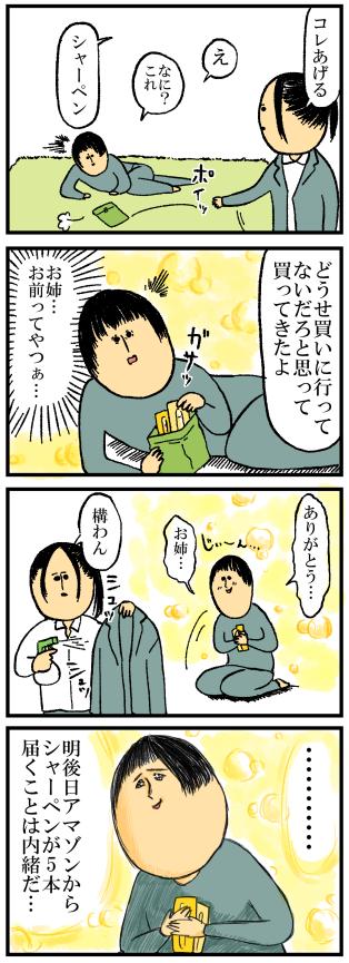 72-1優しい姉