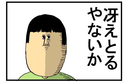 深キョン1-1