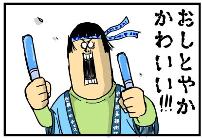 セーラームーンあみちゃん3