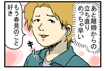 はじこい3-10