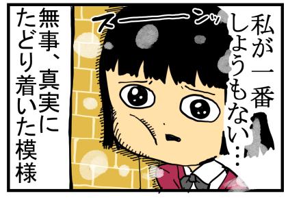 花のち晴れ感想4-4