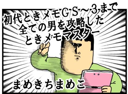 ときメモ1-1