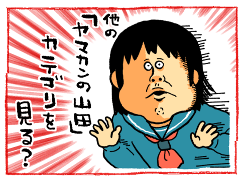 ヤマカンの山田