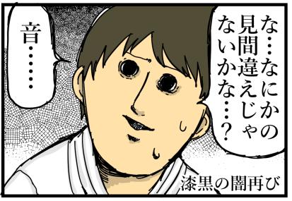 花のち晴れ感想3-14
