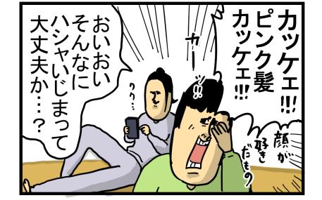 深キョン1-7