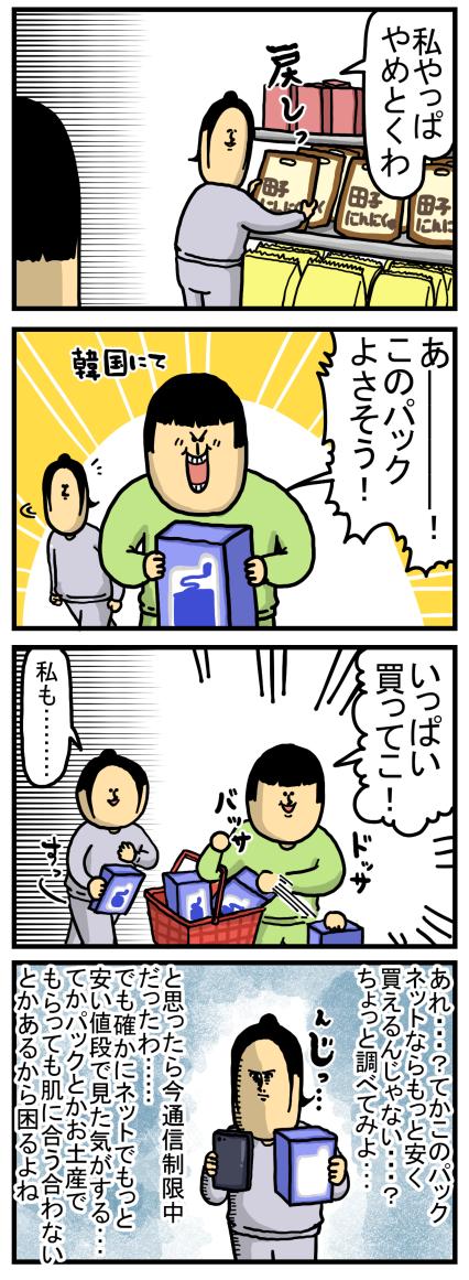 お土産話-1