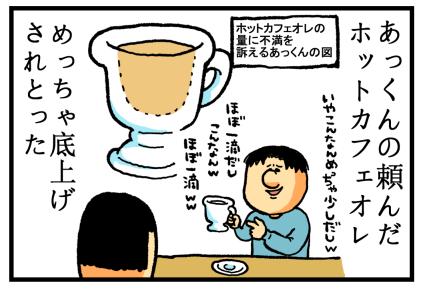 おかげ庵-2