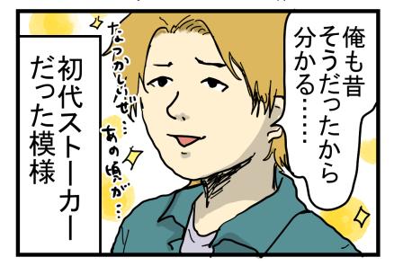 はじこい3-9