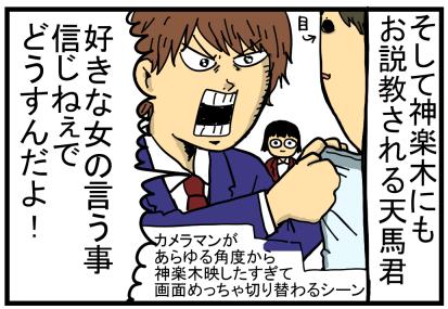 花のち晴れ感想3-20
