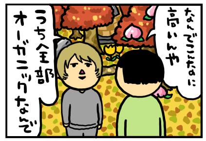 ポケ森7-2